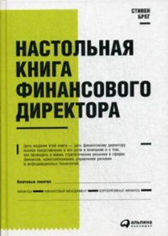 Брег С. - Настольная книга финансового директора обложка книги