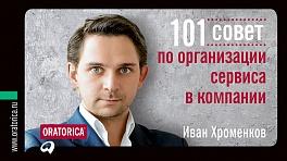 101 совет по организации сервиса в компании Хроменков И.