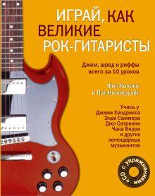 Самоучители игры на гитаре