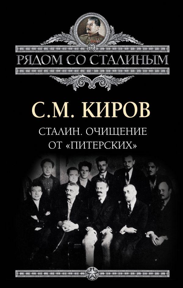 Сталин. Очищение от «питерских» Киров С.М.