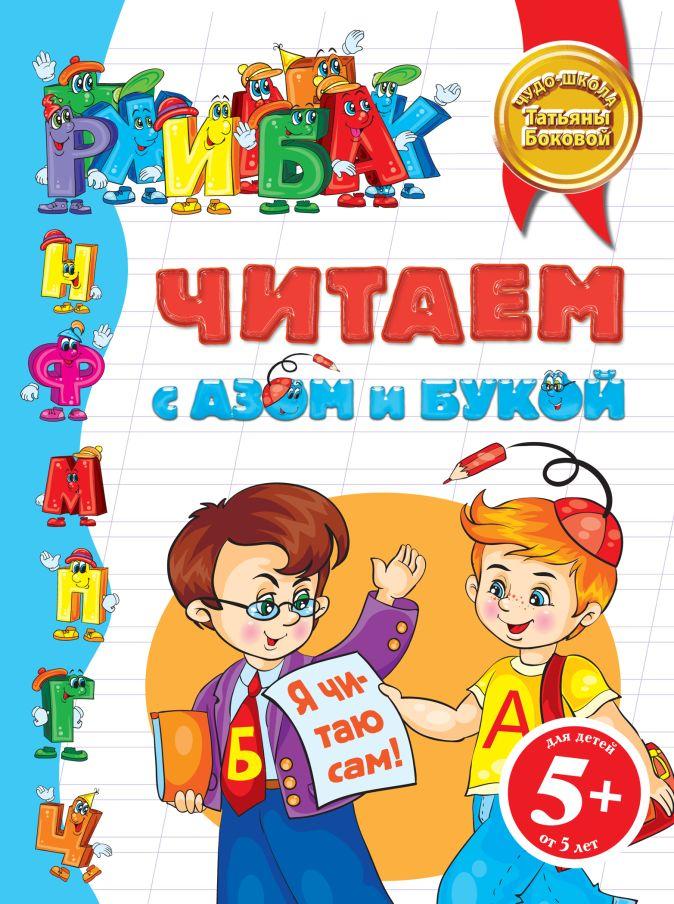 Бокова Т.В. - 5+ Читаем с Азом и Букой обложка книги