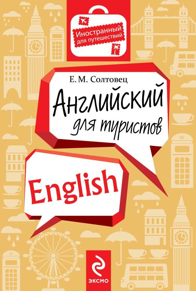 Солтовец Е.М. - Английский для туристов обложка книги