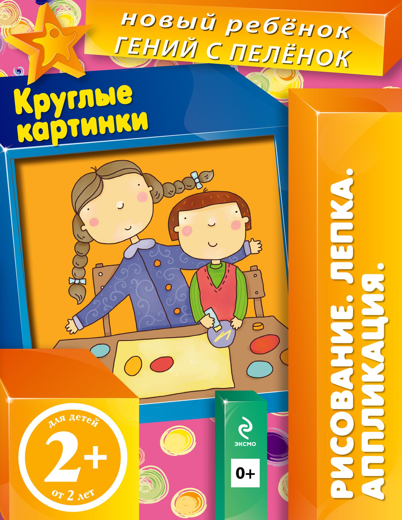 Янушко Е.А. 2+ Круглые картинки (+ вкладка-аппликация) янушко е круглые картинки аппликация для детей от 2 лет