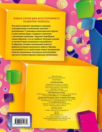 2+ Круглые картинки (+ вкладка-аппликация) Янушко Е.А.