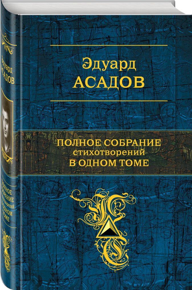 Эдуард Асадов - Полное собрание стихотворений в одном томе обложка книги
