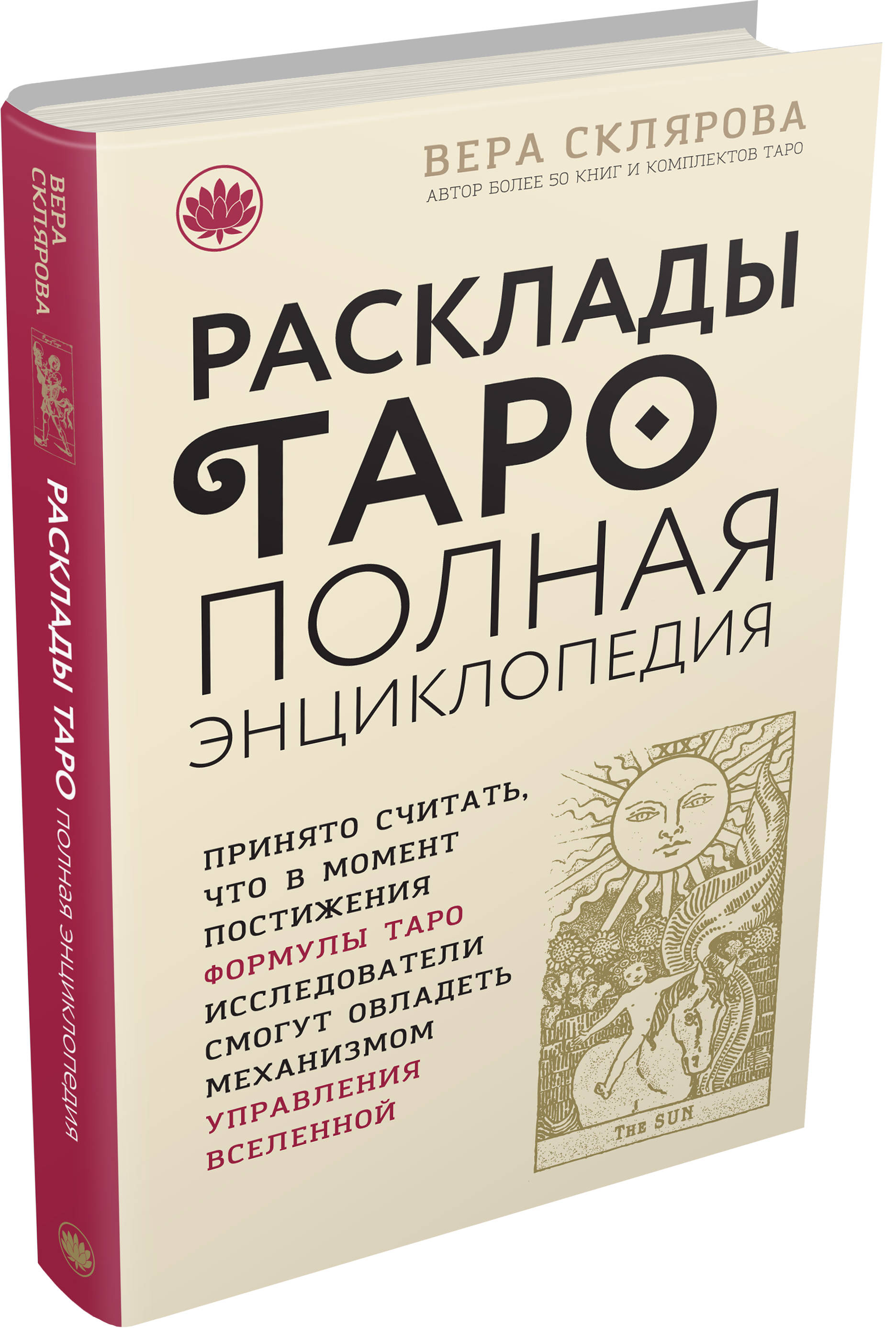Вера Склярова Расклады ТАРО. Полная энциклопедия (бежевая)