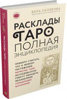 Расклады ТАРО. Полная энциклопедия (бежевая)
