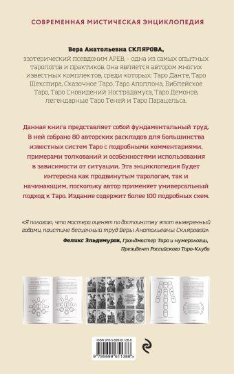 Расклады ТАРО. Полная энциклопедия (бежевая) Вера Склярова