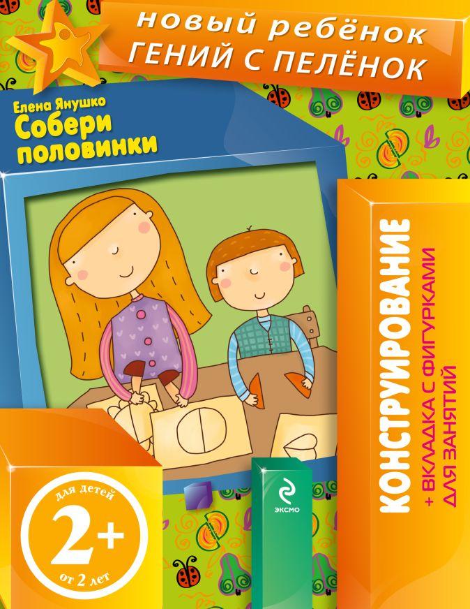 Янушко Е.А. - 2+ Собери половинки (+ вкладка-аппликация) обложка книги