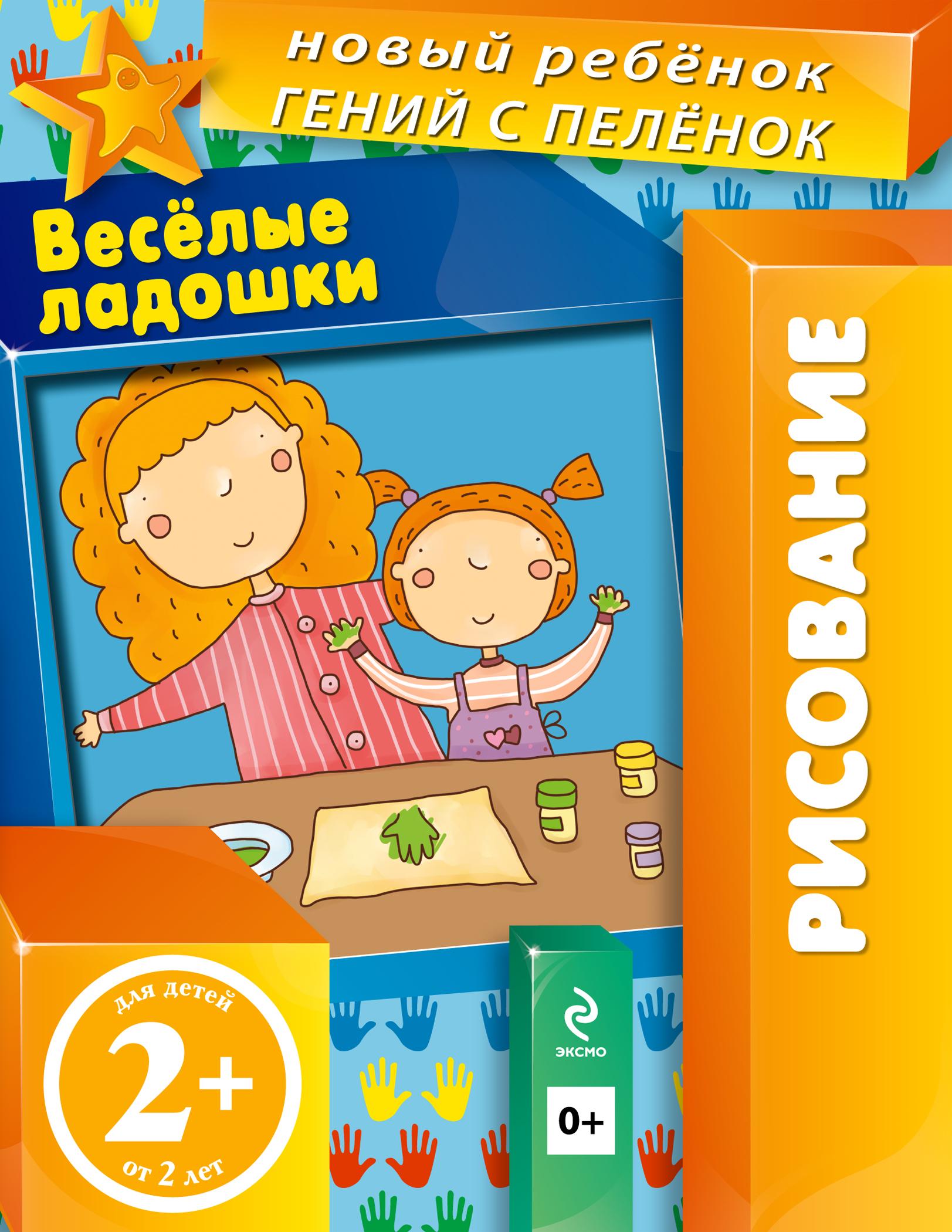 купить Янушко Е.А. 2+ Веселые ладошки (многоразовая тетрадь) по цене 80 рублей