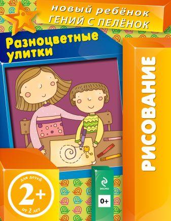 Янушко Е.А. - 2+ Разноцветные улитки (многоразовая тетрадь) обложка книги