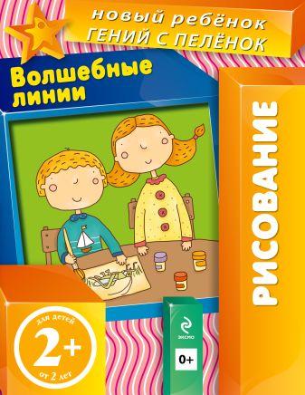 Янушко Е.А. - 2+ Волшебные линии (многоразовая тетрадь) обложка книги