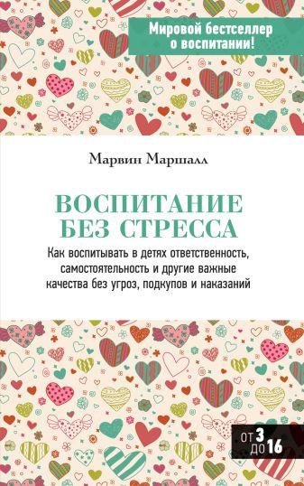 Марвин Маршалл - Воспитание без стресса обложка книги