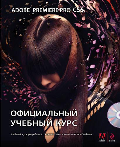 Adobe Premiere Pro CS6. Официальный учебный курс (+DVD) - фото 1