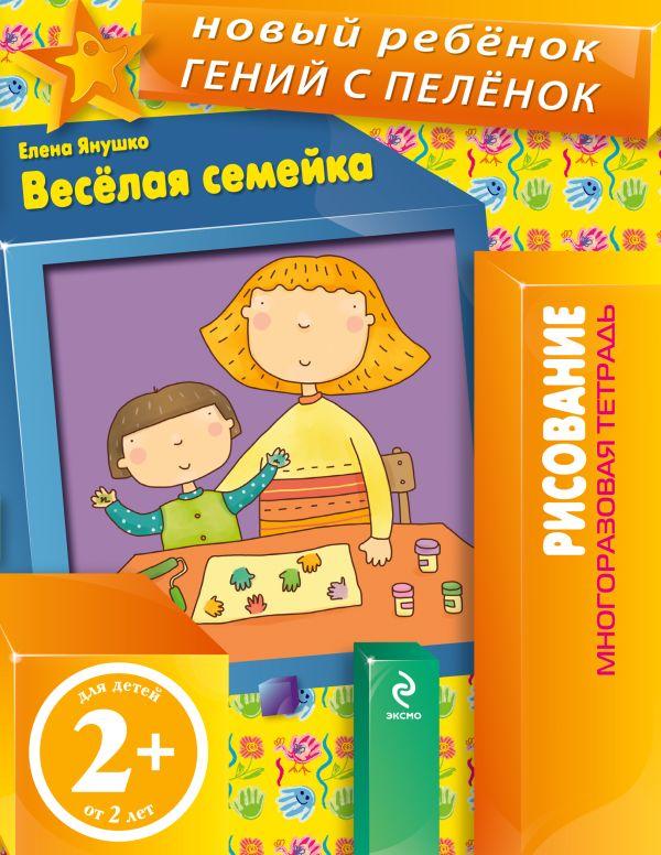 2+ Веселая семейка (многоразовая тетрадь) Янушко Е.А.