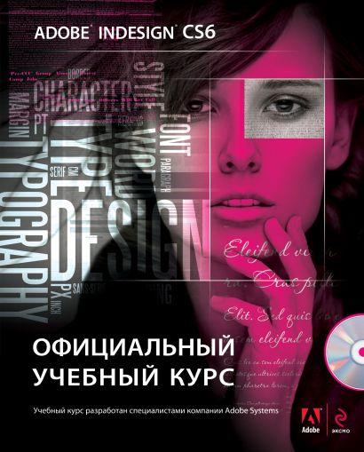 Adobe InDesign CS6. Официальный учебный курс (+CD) - фото 1
