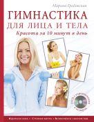 Градовская М. - Гимнастика для лица и тела. Красота за 10 минут в день (книга+супер) +DVD (KRASOTA. Домашний салон)' обложка книги