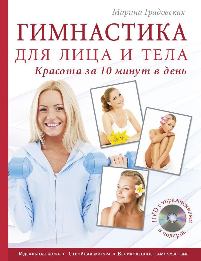 Градовская М. - Гимнастика для лица и тела. Красота за 10 минут в день (книга+супер) +DVD (KRASOTA. Домашний салон) обложка книги