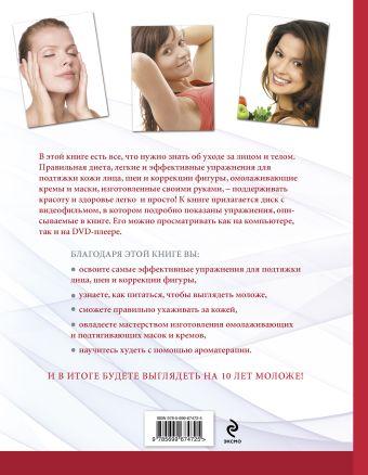Гимнастика для лица и тела. Красота за 10 минут в день (книга+супер) +DVD (KRASOTA. Домашний салон) Градовская М.