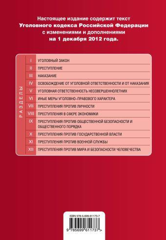 Уголовный кодекс Российской Федерации : текст с изм. и доп. на 1 декабря 2012 г.