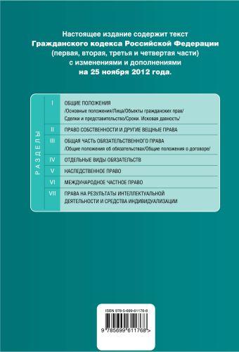 Гражданский кодекс Российской Федерации. Части первая, вторая, третья и четвертая : текст с изм. и доп. на 25 ноября 2012 г.