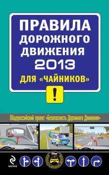 """ПДД 2013 для """"чайников"""""""