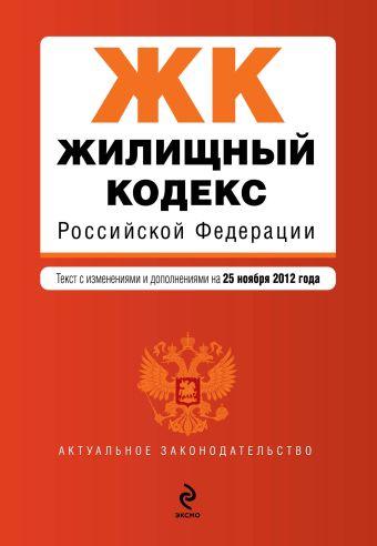 Жилищный кодекс Российской Федерации : текст с изм. и доп. на 25 ноября 2012 г.