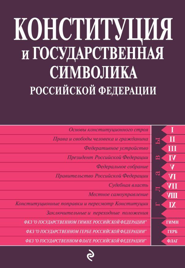 Конституция и государственная символика Российской Федерации: по сост. на 2013 год