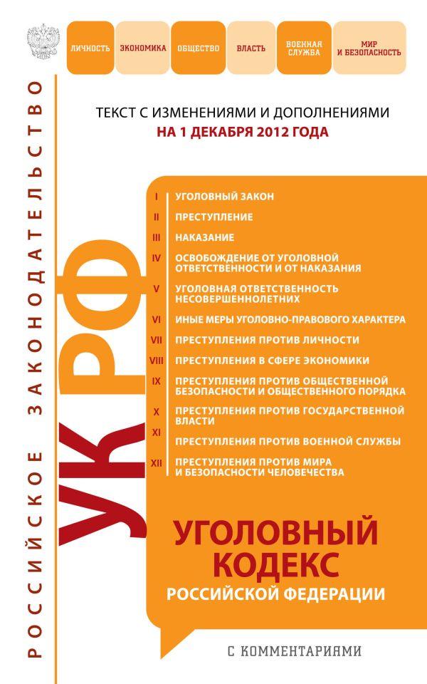 Уголовный кодекс Российской Федерации с комментариями : текст с изм. и доп. на 1 декабря 2012 г.