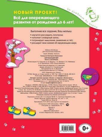 4+ Окружающий мир (с наклейками). Развивающие упражнения Голицына Е.Б.