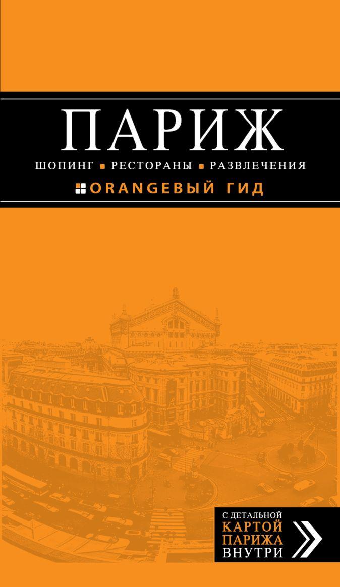 Чередниченко О.В. - Париж. Шопинг, рестораны, развлечения обложка книги