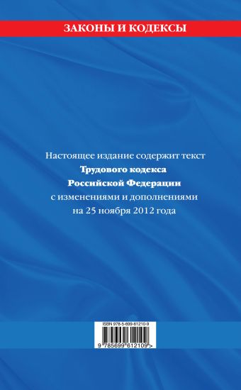 Трудовой кодекс Российской Федерации: текст с изм. и доп. на 25 ноября 2012 г.