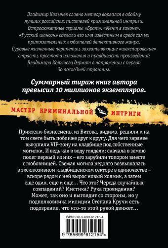 Жизнь прахом, земля пухом Колычев В.Г.