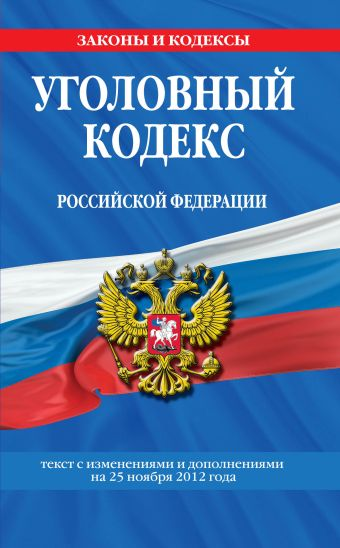 Уголовный кодекс Российской Федерации : текст с изм. и доп. на 25 ноября 2012 г.