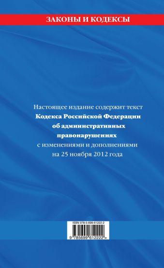 Кодекс Российской Федерации об административных правонарушениях : текст с изм. и доп. на 25 ноября 2012 г.