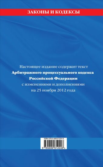 Арбитражный процессуальный кодекс Российской Федерации : текст с изм. и доп. на 25 ноября 2012 г.