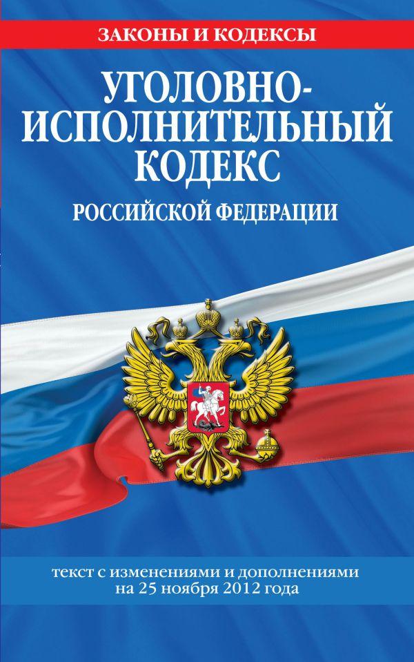 Уголовно-процессуальный кодекс Российской Федерации : текст с изм. и доп. на 25 ноября 2012 г.