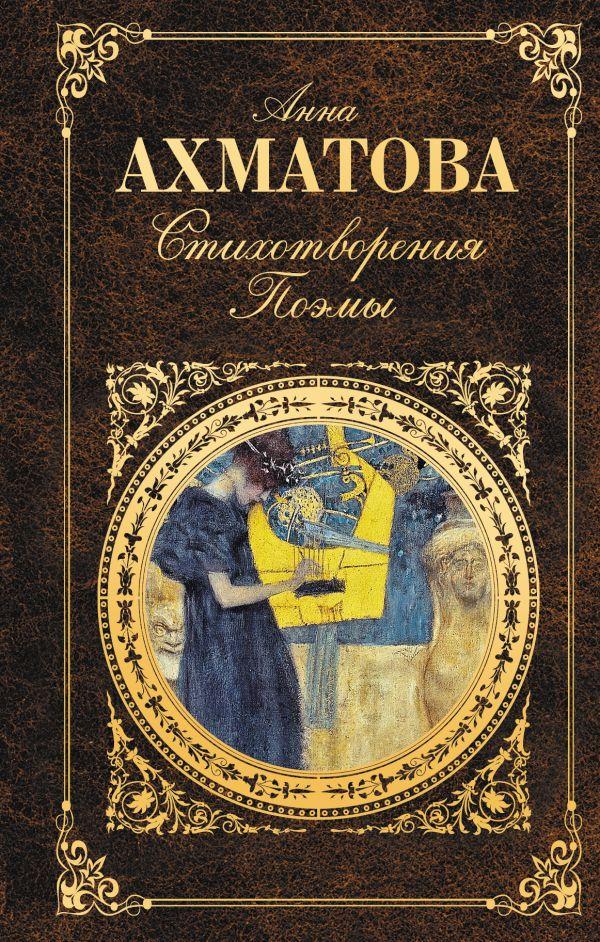 Стихотворения. Поэмы Ахматова А.А.