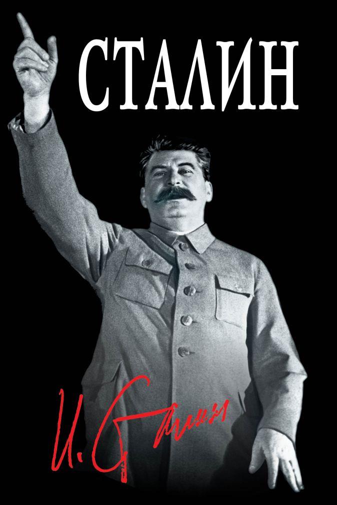 Кремлёв С. - Великий Сталин обложка книги