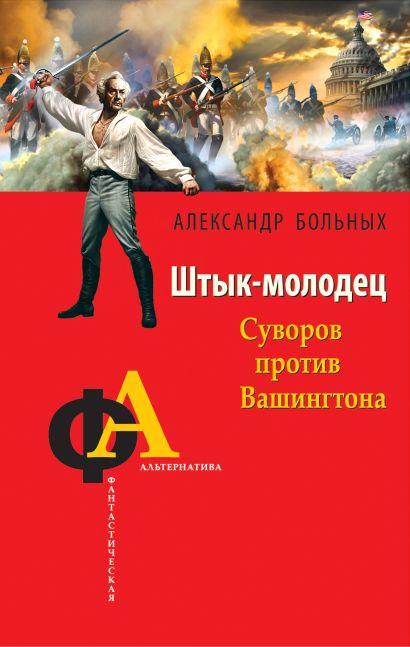Штык-молодец. Суворов против Вашингтона - фото 1