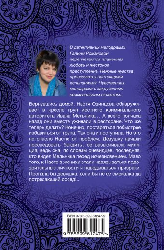 Рыжая-бесстыжая Романова Г.В.