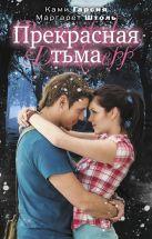Гарсия К., Штоль М. - Прекрасная тьма' обложка книги
