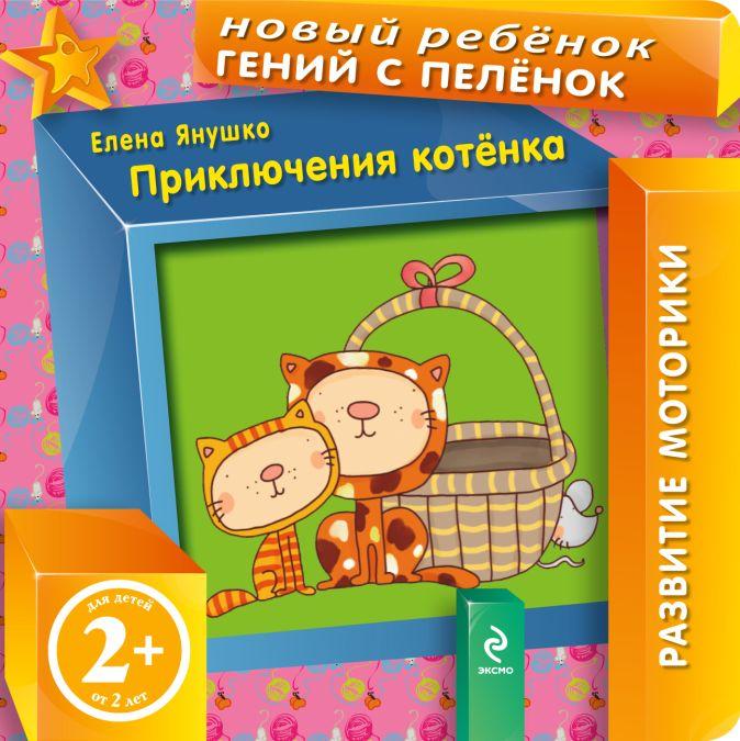 Янушко Е.А. - 2+ Приключения котенка обложка книги