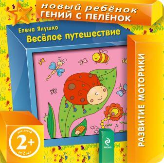 Янушко Е.А. - 2+ Веселое путешествие обложка книги