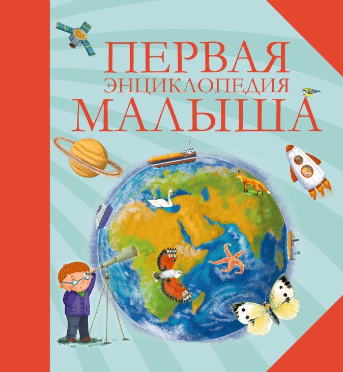 Первая энциклопедия малыша Травина И.В., Сичкарь А.Н., Корнева Т.А.