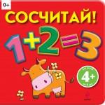 4+ Сосчитай! ISBN: 978-5-699-61290-1