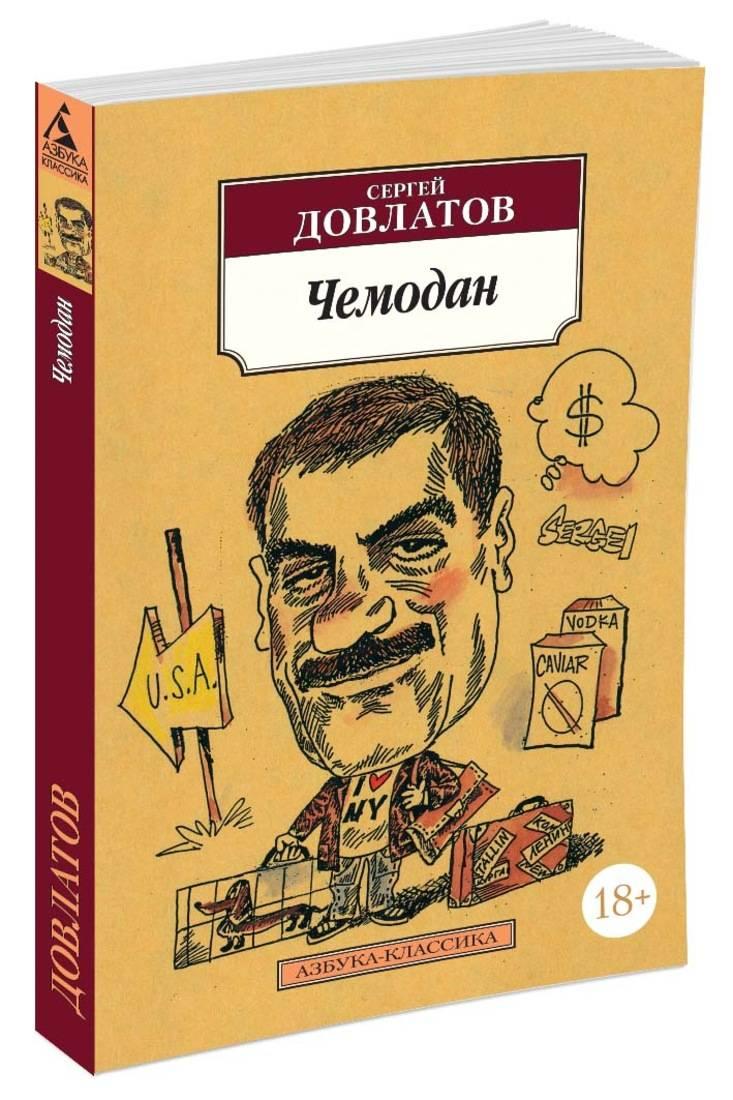 Довлатов С. Чемодан: рассказы. Довлатов С. сергей довлатов чемодан сборник