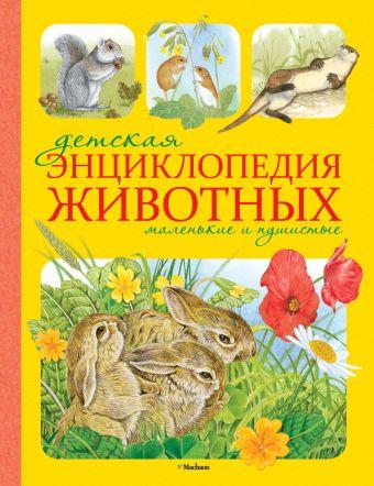 Детская энциклопедия животных. Маленькие и пушистые.
