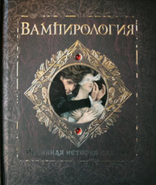 Брукс А. Вампирология Тайны и сокровища. Брукс А. вампирология истинная история падших