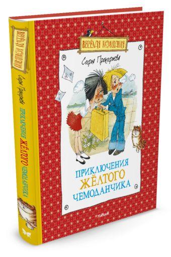 Приключения желтого чемоданчика. Прокофьева С. Прокофьева С.